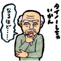 立川通信アイキャッチ201211