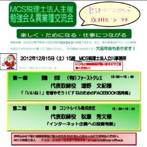 立川ビジマチ201212