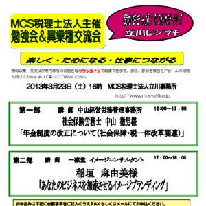 立川ビジマチ201303