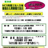 立川ビジマチ201304