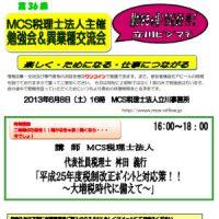 立川ビジマチ201306