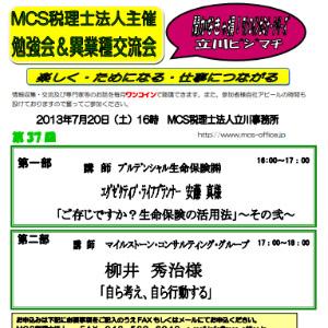 立川ビジマチ201307