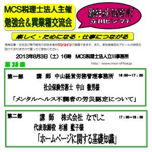 立川ビジマチ201308