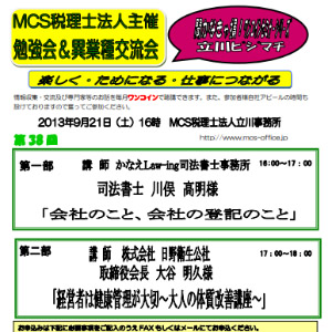 立川ビジマチ201309
