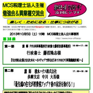 立川ビジマチ201310