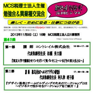 立川ビジマチ201311