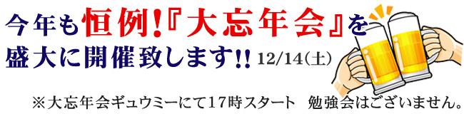 今年も恒例!『大忘年会』を盛大に開催致します!!
