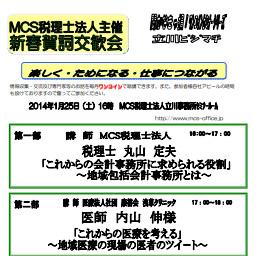 立川ビジマチ201401