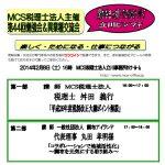 立川ビジマチ201402