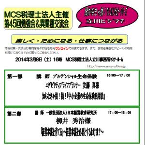 立川ビジマチ201403