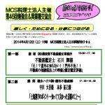 立川ビジマチ201404
