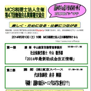立川ビジマチ201405