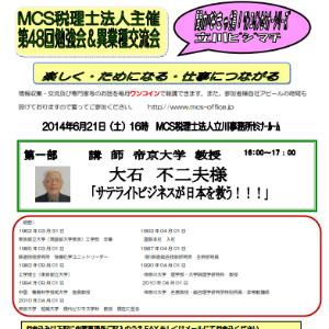 立川ビジマチ201406