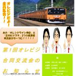 立川ビジマチ201407