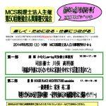 立川ビジマチ201408
