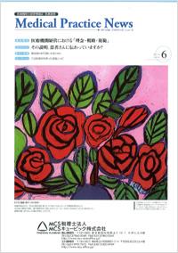 医業経営ニュース 2014年6月号