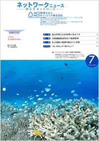 MCSネットワークニュース 2014年7月号