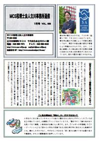 MCS税理士法人立川事務所通信7月号 VOL.059