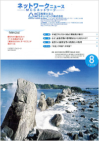 MCSネットワークニュース 2014年8月号