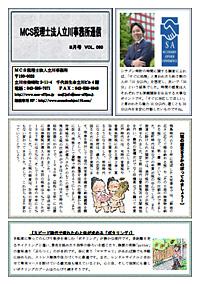 MCS立川通信8月号 VOL.60