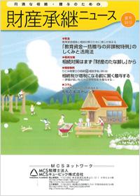 財産承継ニュース 2013夏号