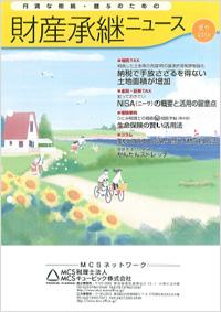 財産承継ニュース26年度税制改正特集号