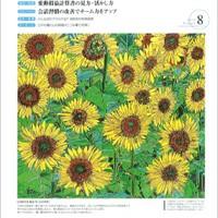医医業経営ニュース2014年8月号