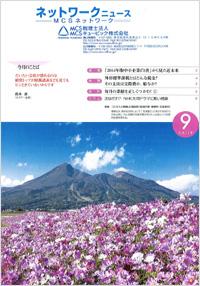 ネットワークニュース 2014年9月号