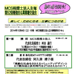 立川ビジマチ201410