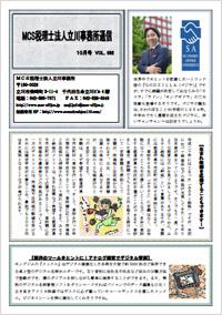 MCS立川通信10月号 VOL.62