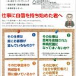 TKCビジネスワンポイントニュース 2014年9月号