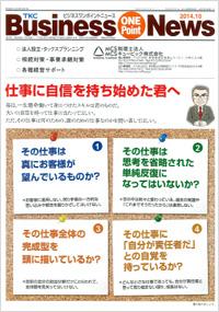 TKCビジネスワンポイントニュース 2014年10月号