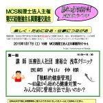 立川ビジマチ201501