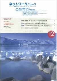 MCSネットワークニュース 2014年11月号