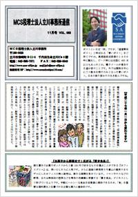 MCS立川通信11月号 VOL.63