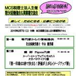 立川ビジマチ201503