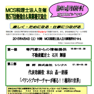 立川ビジマチ201504