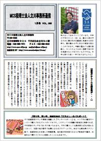 MCS立川通信 VOL.65 2015 1月号