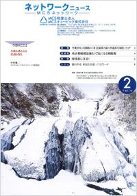 MCSネットワークニュース 2015年2月号