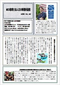 MCS立川通信 Vol.67 2015年3月号