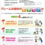 TKCビジネスワンポイントニュース 2015年2月号
