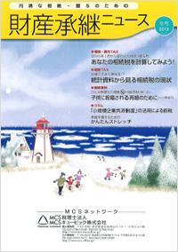 財産承継ニュース2015年冬号