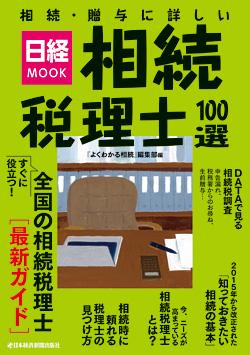 日経MOOK 相続税理士100選