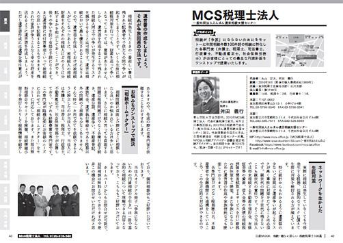 日経MOOK 相続税理士100選の内容