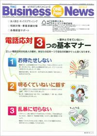 TKCビジネスワンポイントニュース 2015年3月号