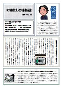 MCS立川通信 VOL.69 2015年 5月号