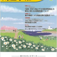 財産承継ニュース2015年春号