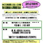 立川ビジマチ201507