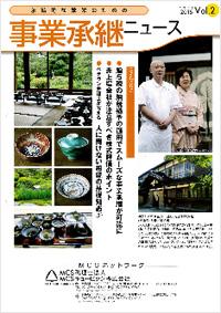 事業継承ニュース 2015春号