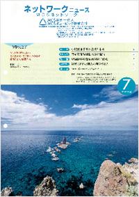 MCSネットワークニュース 2015年7月号